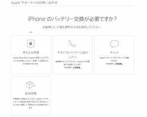 アップルサポート.png